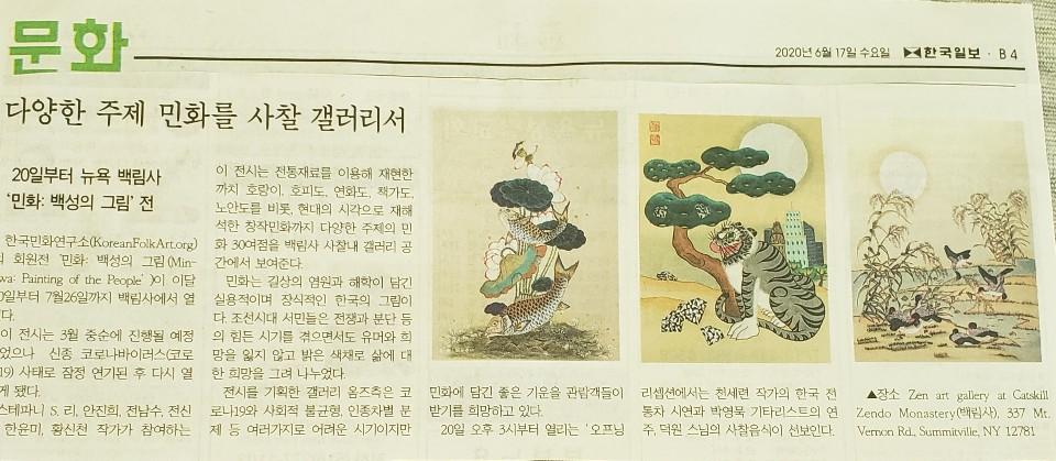 민화신문.jpg